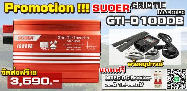 Suoer GTI-D1000B + Breaker