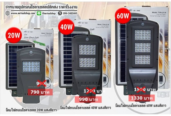 street light solar cell