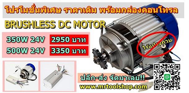มอเตอร์บัสเลส / Brushless DC MOTOR (BLDC)