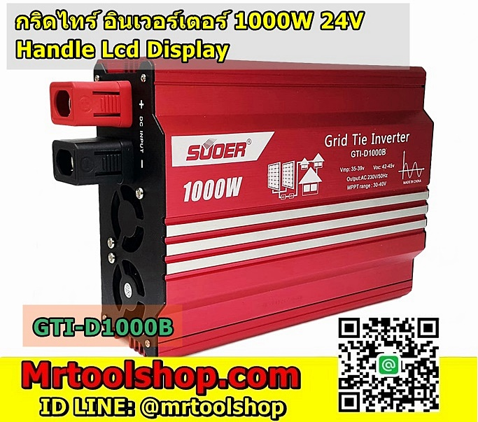 Grid Tie Inverter 1000W 24V+Handle ยี่ห้อ SUOER