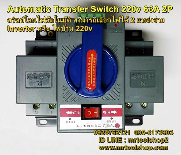 สวิตซ์โอนไฟอัติโนมัติ 2 แหล่งจ่าย ATS (พิเศษ 750 บาท เท่านั้น) จาก