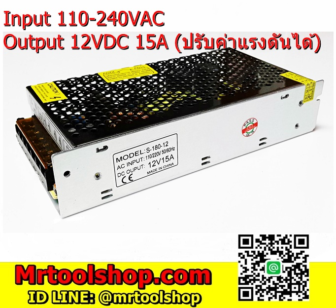 Switching Power supply 12V 15A