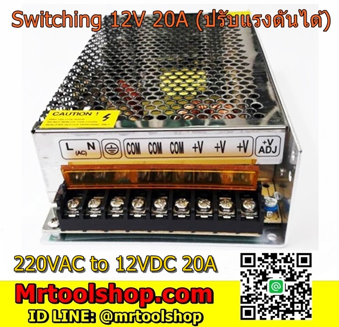 Switching Power supply 12V 20A