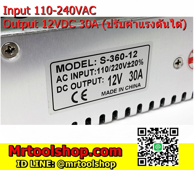 Switching Power supply 12V 30A