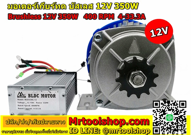 Brushless Motor DC 350W 12V