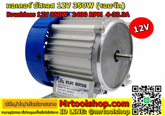 Brushless Motor DC without gear 350W 12V