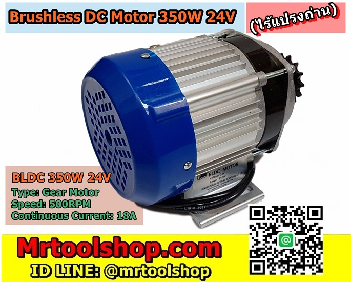 Brushless Motor DC 350W 24V