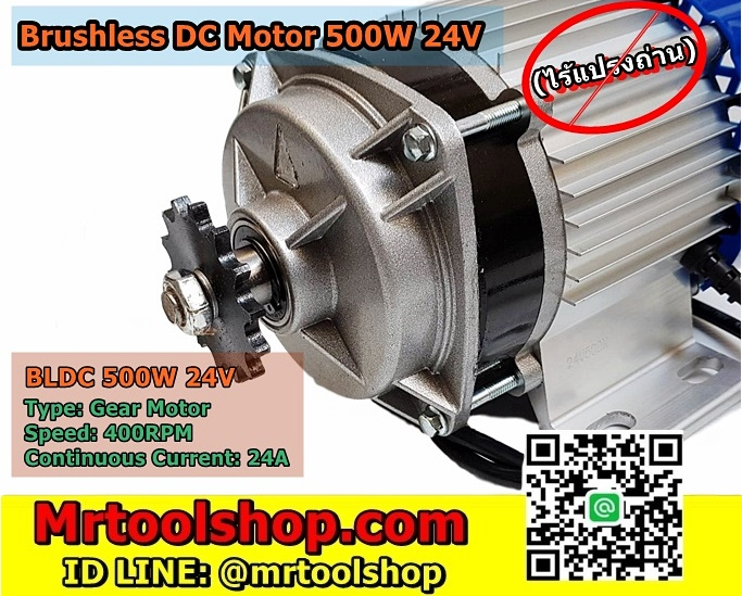 Brushless Motor DC 500W 24V