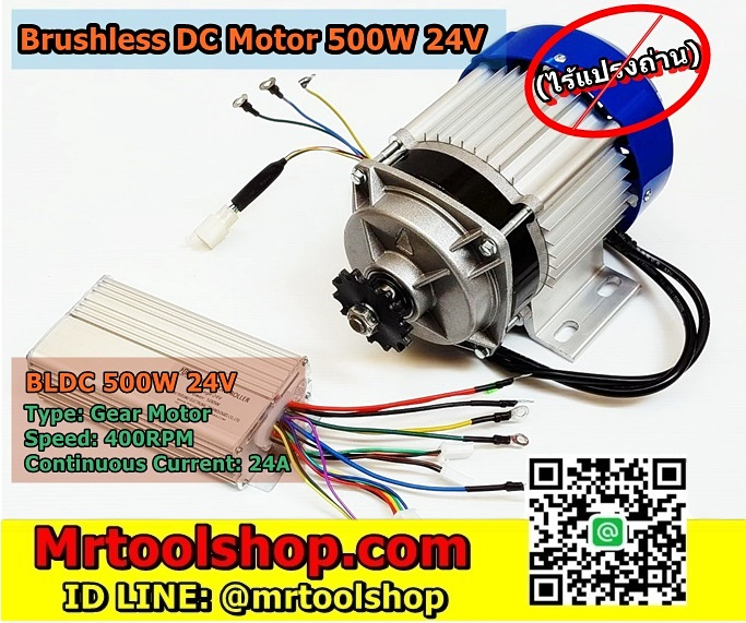 Brushless Motor DC 500W