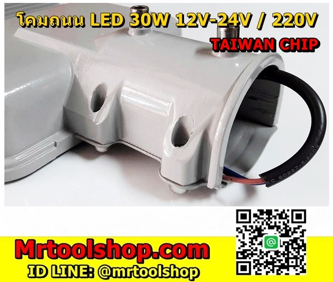 Led Street Light 220V