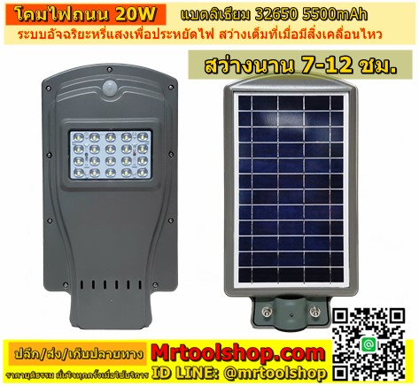 street light solar cell 20W
